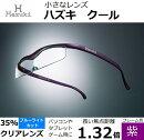 ハズキルーペ クール クリアレンズ(ブルーライト対応) 倍率:1.32倍 フレーム色:紫
