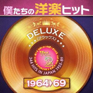 僕たちの洋楽ヒット デラックス VOL. 2 1964-69 [ (V.A.) ]