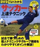 〈DVDでよくわかる〉サッカー上達テクニック