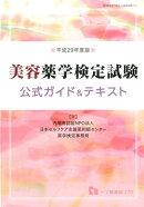 美容薬学検定試験公式ガイド&テキスト(〔平成29年度版〕)