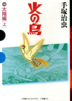 火の鳥(10(太陽編 上))