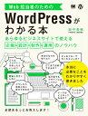 Web担当者のためのWordPressがわかる本 [ 田中勇輔 ]