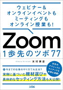 ウェビナー&オンラインイベントもミーティングもオンライン授業も! Zoom 1歩先のツボ 77