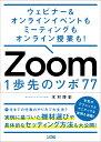 ウェビナー&オンラインイベントもミーティングもオンライン授業も! Zoom 1歩先のツボ 77 [ 木村博史 ]