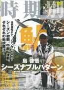 DVD>鮎島啓悟のシーズナブルパターン時期別鮎攻略