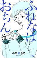 ふれなばおちん(6)