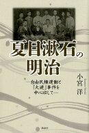 夏目漱石の明治