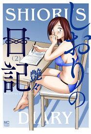 しおりの日記 ( 2) (ニチブンコミックス) [ 艶々 ]