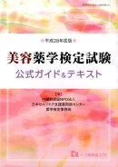美容薬学検定試験公式ガイド&テキスト(〔平成28年度版〕)