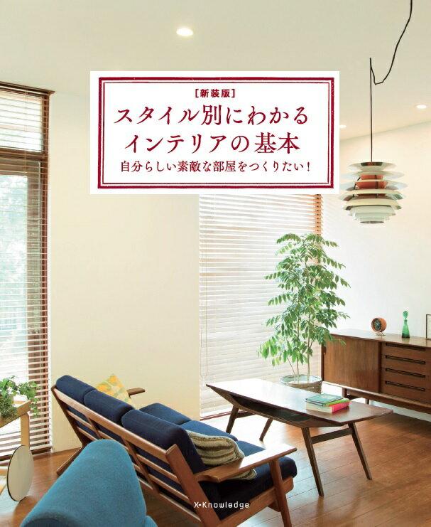 スタイル別にわかるインテリアの基本新装版 自分らしい素敵な部屋をつくりたい!