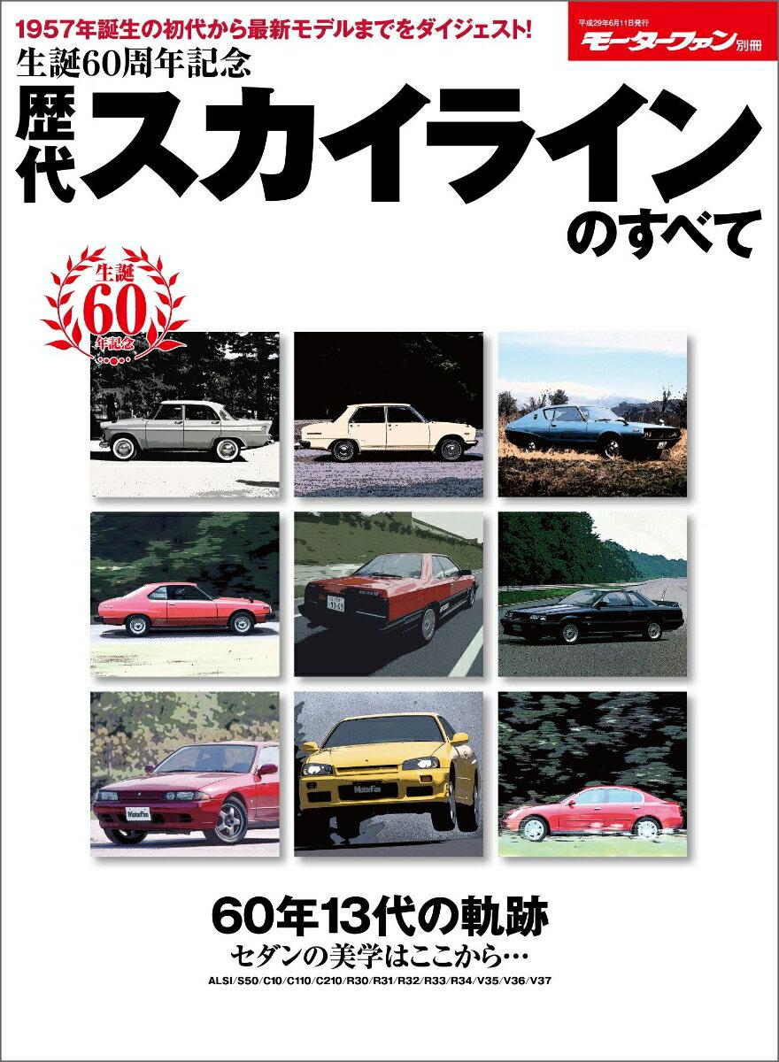 歴代スカイラインのすべて 生誕60周年記念 保存版記録集 (モーターファン別冊)