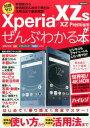 Xperia XZs/XZ Premiumがぜんぶわかる本 新機能から快適設定&お得で便利な活用法まで徹底解説 (洋泉社MOOK) [ ゴーズ ]