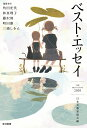 ベスト・エッセイ(2020) [ 日本文藝家協会 ]