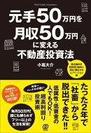 元手50万円を月収50万円に変える不動産投資法