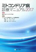 ミトコンドリア病診療マニュアル(2017)