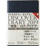 Discover Diary 1週間1ページ1月始まり(A5) <NAVY>(2019)