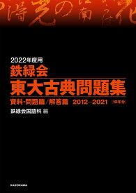 2022年度用 鉄緑会東大古典問題集 資料・問題篇/解答篇 2012-2021 [ 鉄緑会国語科 ]