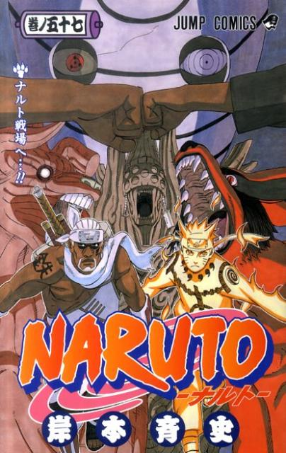 NARUTO(巻ノ57) (ジャンプコミックス) [ 岸本斉史 ]