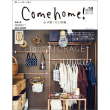 Come home!(vol.58) 心が軽くなる収納。 (私のカントリー別冊)