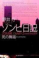 ゾンビ日記(2)