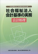 社会福祉法人会計基準の実務会計処理