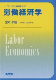 労働経済学 (ライブラリ今日の経済学) [ 宮本弘曉 ]