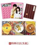 【予約】【先着特典】おカネの切れ目が恋のはじまり DVD-BOX(B6クリアファイル)