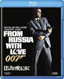 ロシアより愛をこめて【Blu-ray】