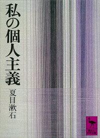 私の個人主義 (講談社学術文庫) [ 夏目漱石 ]