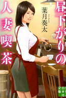 昼下がりの人妻喫茶