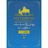 ベートーヴェンがいっぱい ピアノ連弾編
