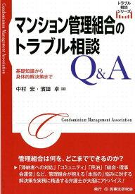 マンション管理組合のトラブル相談Q&A (トラブル相談シリーズ) [ 中村宏 ]