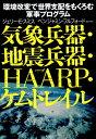 気象兵器・地震兵器・HAARP・ケムトレイル 環境改変で世界支配をもくろむ軍事プログラム [ ジェリー・E.スミス ]