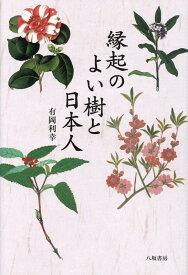 縁起のよい樹と日本人 [ 有岡利幸 ]