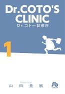 Dr.コトー診療所(1)