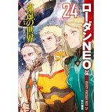 永遠の世界 (ハヤカワ文庫SF ローダンNEO 24)