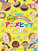 ピアノソロ 初級 やさしく弾ける最新アニメヒッツ2016