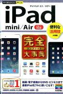 iPad mini/Air完全大事典
