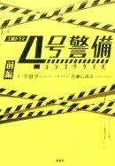4号警備(前編)