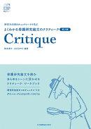 よくわかる看護研究論文のクリティーク 第2版