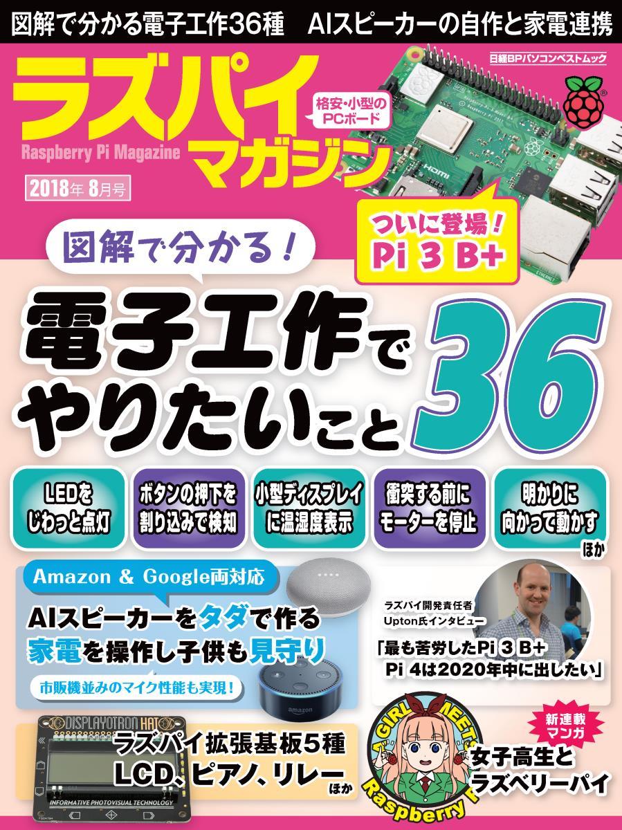 ラズパイマガジン 2018年8月号 (日経BPパソコンベストムック) [ 日経Linux ]