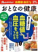おとなの健康(Vol.10)