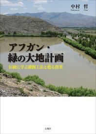 アフガン・緑の大地計画 伝統に学ぶ潅漑工法と甦る農業 [ 中村 哲 ]