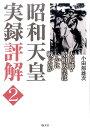 昭和天皇実録評解(2) 大元帥・昭和天皇はいかに戦ったか [ 小田部雄次 ]