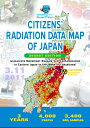 CITIZENS' RADIATION DATA MAP OF JAPAN(DIGEST EDITION) Grassroots Movement Reveals Soil Contamination in East…