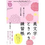美文字ときめき練習帳 (NHKまる得マガジンMOOK 生活実用シリーズ)