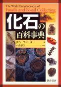 化石の百科事典 [ スティーヴ・パーカー ]