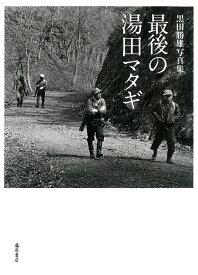 黒田勝雄写真集 最後の湯田マタギ [ 黒田 勝雄 ]
