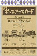 【バーゲン本】町並みと子供たち 弐/懐かしの昭和シリーズー手作りポップアップカード