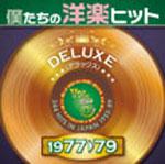 僕たちの洋楽ヒット デラックス VOL. 5 1977-79 [ (V.A.) ]